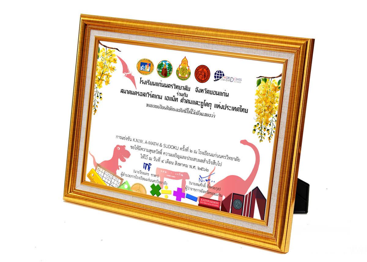 certificated design