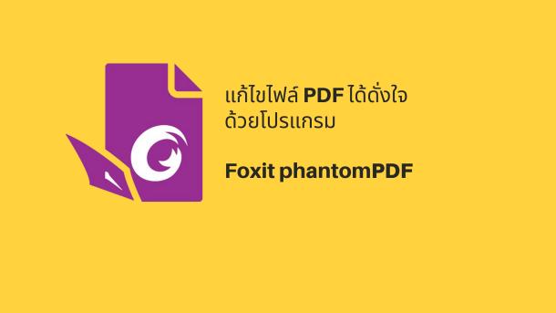 แก้ไขไฟล์ PDF