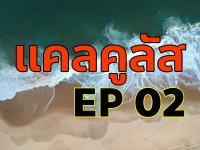 แคลคูลัส EP02 : ลิมิตของฟังก์ชัน [มีคลิป]