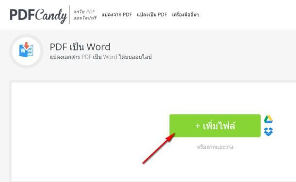 แปลงไฟล์ pdf เป็น word ออนไลน์