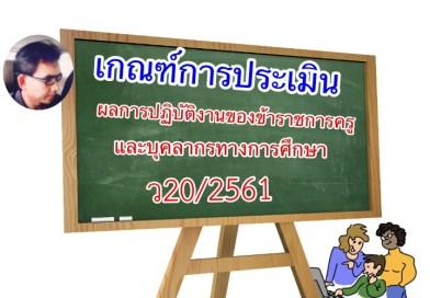 แบบประเมินผลการปฏิบัติงานของข้าราชการครูและบุคลากรทางการศึกษา ว 20/2561