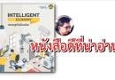 แนะนำ: หนังสือ Intelligent economy ที่น่าอ่าน