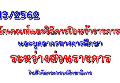 ว13/2562 หลักเกณฑ์และวิธีการโอนข้าราชการครูและบุคลากรทางการศึกษา ระหว่างส่วนราชการ ในสังกัดกระทรวงศึกษาธิการ