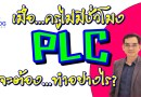 สรุปแนวทางการนำชั่วโมงการพัฒนาวิชาการและวิชาชีพมาทดแทนชั่วโมงการมีส่วนร่วมในชุมชนการเรียนรู้ทางวิชาชีพ (PLC)