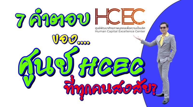 7 คำตอบเกี่ยวกับ HCEC