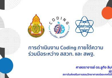 การดำเนินงาน Coding ภายใต้ความร่วมมือระหว่าง สสวท.และสพฐ.