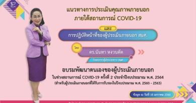 แนวทางการประเมินคุณภาพภายนอก ภายใต้สถานการณ์ COVID-19 และการปฏิบัติตนของผู้ประเมินภายนอก