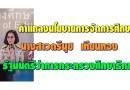 12 นโยบายการจัดการศึกษาของกระทรวงศึกษาธิการ ของนางสาวตรีนุช  เทียนทอง รัฐมนตรีว่าการกระทรวงศึกษาธิการ