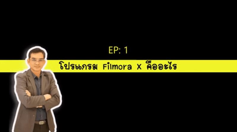 โปรแกรม Filmora X คืออะไร
