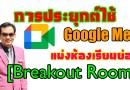 วิธีการแบ่งห้องเรียนย่อย [Breakout Room] ด้วย Google Meet