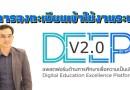 การลงทะเบียนเข้าใช้งานระบบ DEEP v2