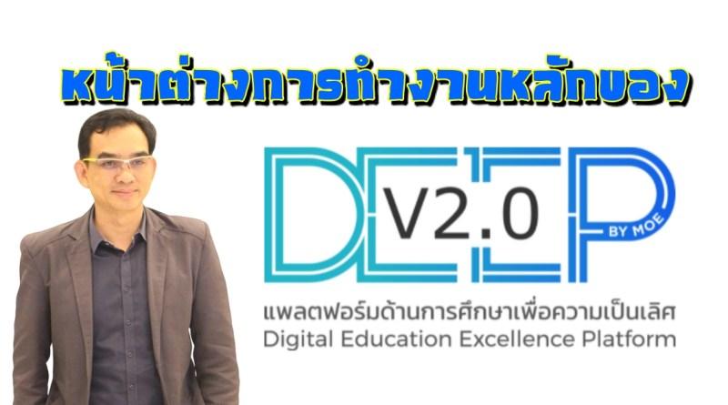 หน้าต่างการทำงานหลักของ DEEP V2