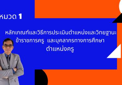 หมวด 1 หลักเกณฑ์และวิธีการประเมินตำแหน่งและวิทยฐานะข้าราชการครู  และบุคลากรทางการศึกษา ตำแหน่งครู (ว 9/2564)