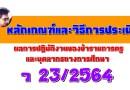 หลักเกณฑ์และวิธีการประเมินผลการปฏิบัติงานของข้าราชการครูและบุคลากรทางการศึกษา ว 23/2564
