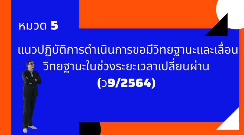 หมวด 5 แนวปฏิบัติการดำเนินการขอมีวิทยฐานะและเลื่อนวิทยฐานะในช่วงระยะเวลาเปลี่ยนผ่าน (ว9/2564)