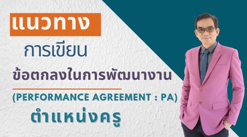 แนวทางการเขียนข้อตกลงในการพัฒนางาน (Performance Agreement : PA) ตำแหน่ง ครู