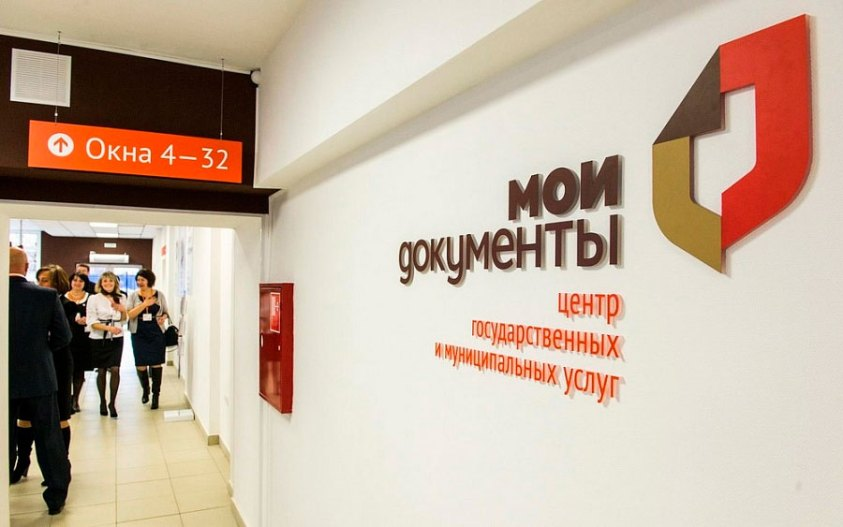 Когда откроют МФЦ в Москве после карантина