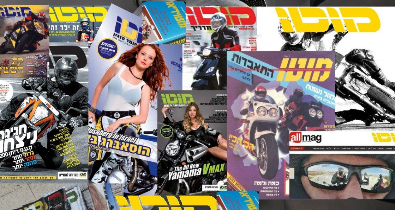 גיליונות מגזין ועיתון האופנועים מוטו