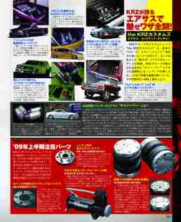 custom200904c