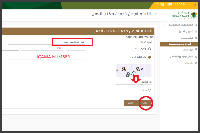 Naqal Kafala Check online, Check iqama Transfer Status in Ministry of Labor website online