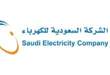 Saudi Electricity Bill