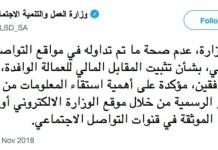 KSA TO RETURN VAT COLLECTED TO TOURISTS (INCLUDING HAJJ & UMRAH