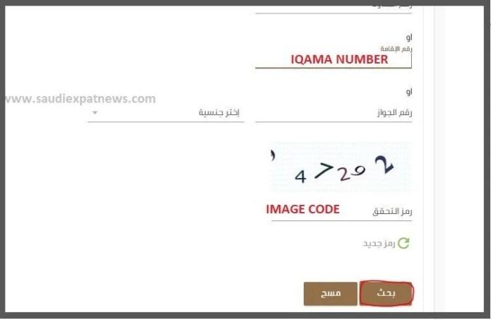 How to check Iqama Red Green Yellow status on mol.gov.sa website. Iqama Status Check online, Check Nitaqat Color Status