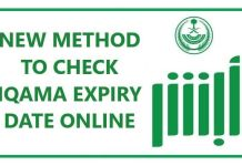HOW TO CHECK IQAMA EXPIRY DATE OR VALIDITY WITH NEW ABSHER WEBSITE