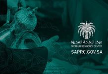 SPARC PRIVILAGED IQAMA