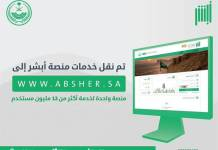 NEW ABSHER WEBSITE