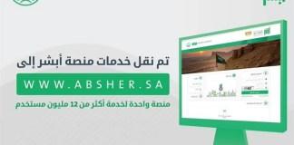 NEW ABSHER WEBSITE