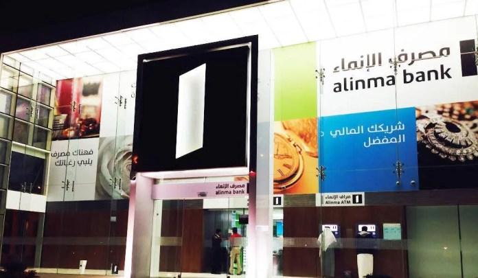 OPEN ALINMA BANK ACCOUNT ONLINE SAUDI ARABIA