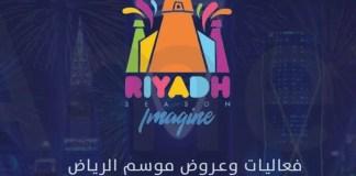 Riyadh Season