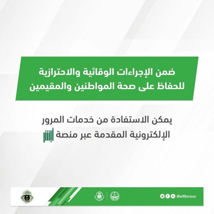 Muroor KSA