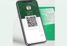 Steps to download Digital Muqeem ID on your phone