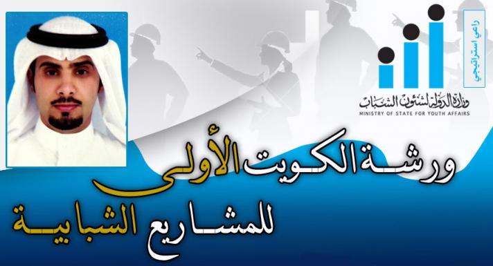 ورشة الكويت الأولى للمشاريع الهندسية الشبابية برعاية استراتيجية من وزارة الشباب
