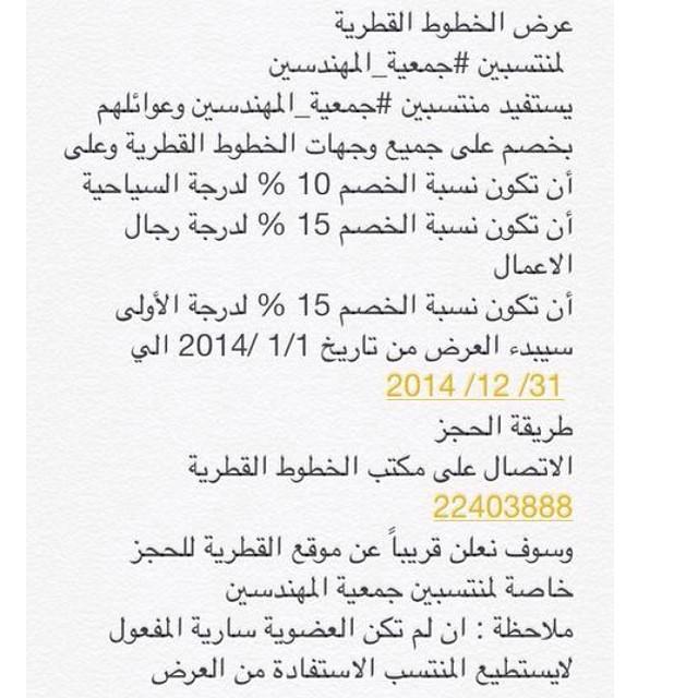 عرض لخطوط الجوية القطرية لمنتسبين جمعية المهندسين