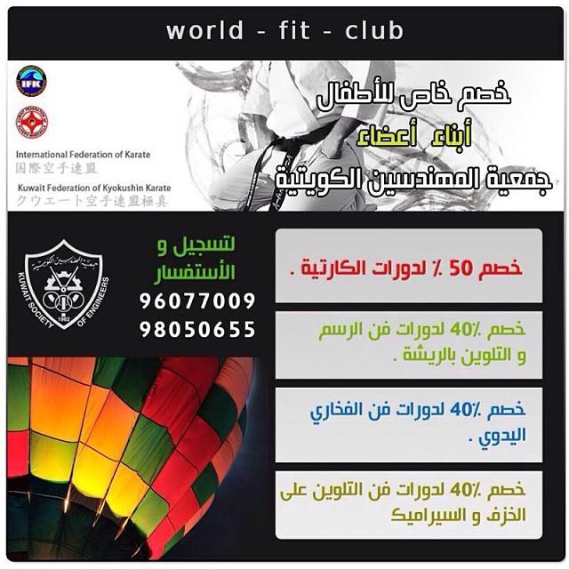 خصم خاص للاطفال ابناء اعضاء جمعية المهندسين الكويتية