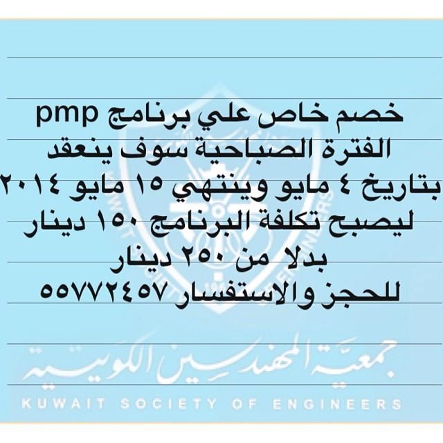 خصم خاص على برامج pmp الفترة الصباحية