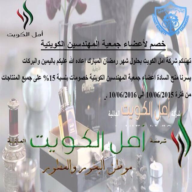 خصم خاص لأعضاء جمعية المهندسين من شركة أمل الكويت