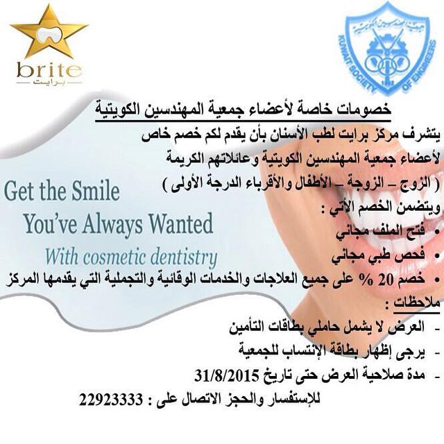 خصومات خاصة لأعضاء الجمعية في مركز برايت لطب الأسنان