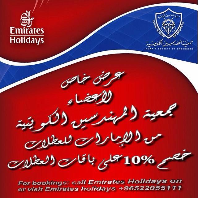 عرض خاص لأعضاء جمعية المهندسين الكويتية من الإمارات للعطلات