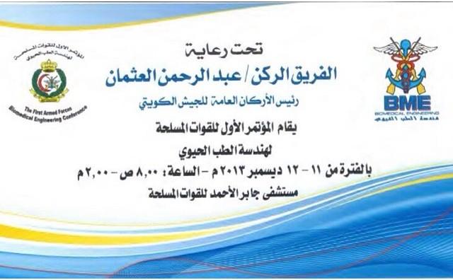 المؤتمر الأول للقوات المسلحة لهندسة الطب الحيوي