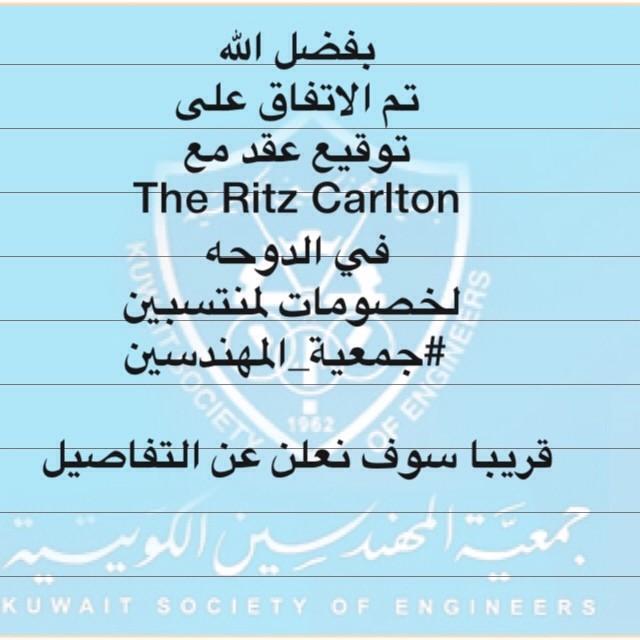 تم الإتفاق على توقيع عقد مع ذا ريتز كارلتون في الدوحة