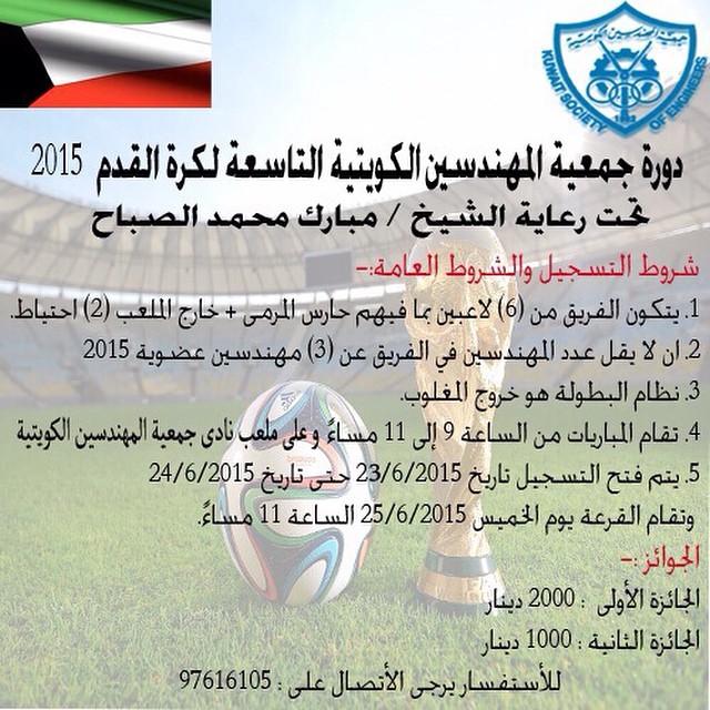 دورة جمعية المهندسين التاسعة لكرة القدم ٢٠١٥