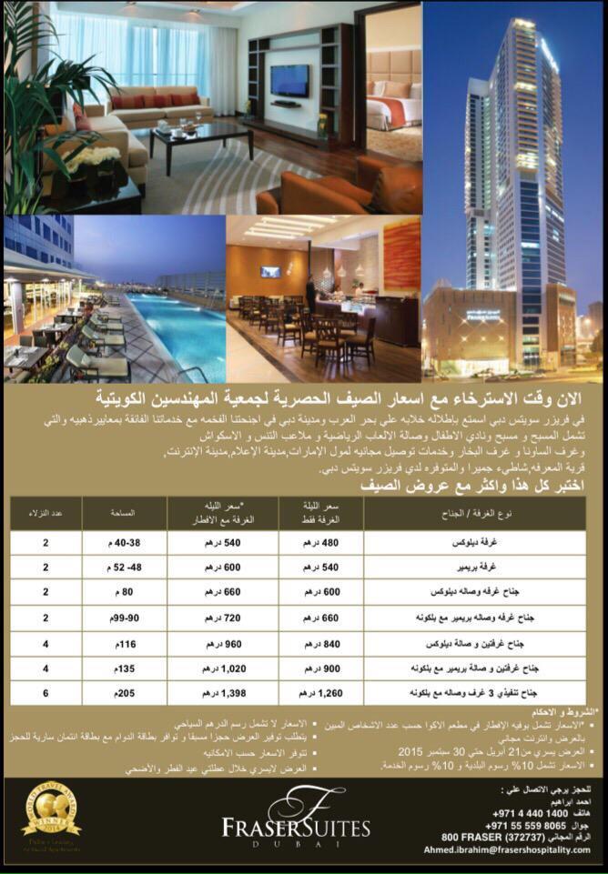 عرض فندق فريزر سويتس دبي