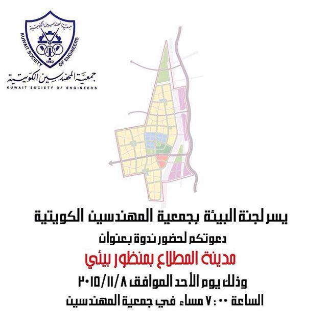 يسر لجنة البيئة بجمعية المهندسين الكويتية دعوتكم لحضور ندوة بعنوان مدينة المطلاع بمنظور بيئي