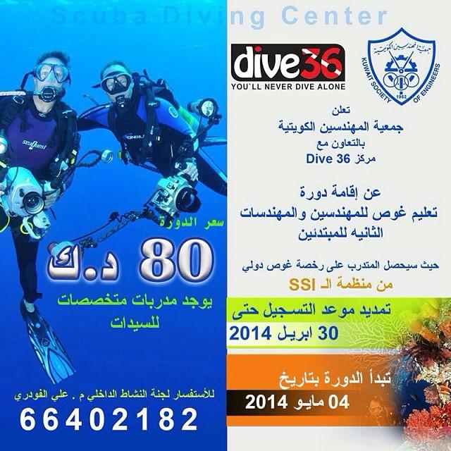 تعلن جمعية المهندسين الكويتية بالتعاون مع مركز Dive 36