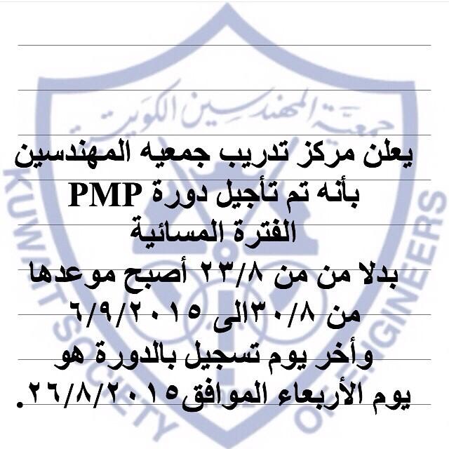 يعلن مركز تدريب جمعية المهندسين بأنه تم تأجيل دورة pmp
