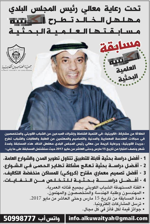 شارك معنا في مسابقة الكويتية العلمية البحثية